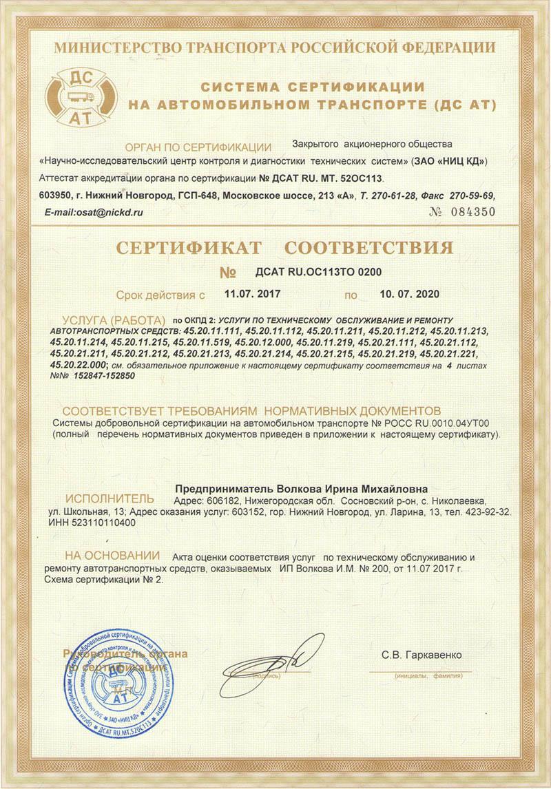 Сертификат автосервиса Газель - Сервис