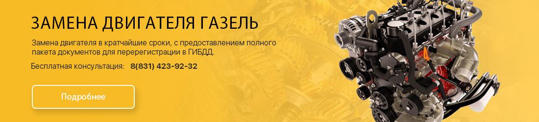 Замена двигателя Газель УМЗ на ЗМЗ